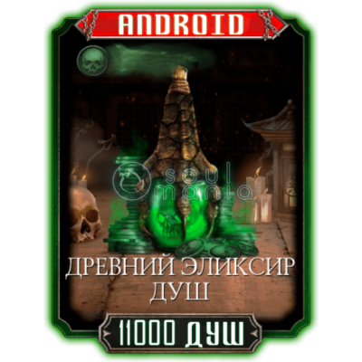 11000 Душ (ANDROID)
