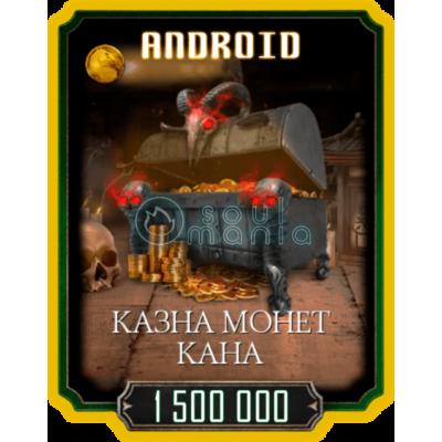 1 500 000 Монет (ANDROID)