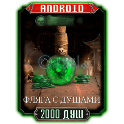 2000 Душ (ANDROID)