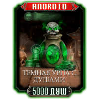 5000 Душ (ANDROID)