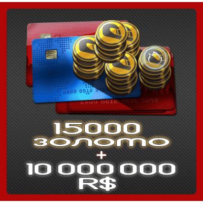 15 000 Золота + 10 000 000 RS
