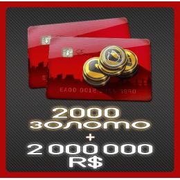 2000 Золота + 2 000 000 RS
