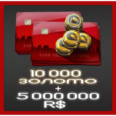 10 000 Золота + 5 000 000 RS