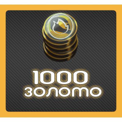 1000 Золота RR3