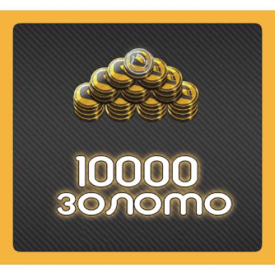 10 000 Золота RR3