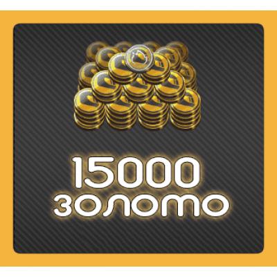 15 000 Золота RR3