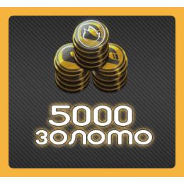 5000 Золота RR3