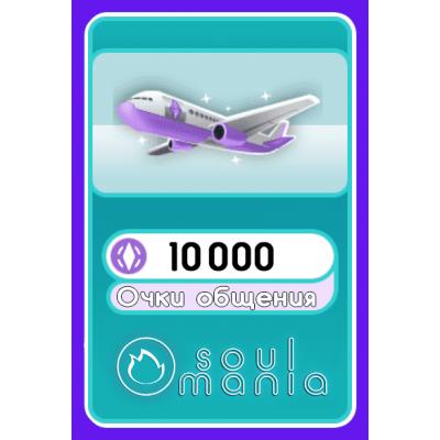 10 000 Очков общения