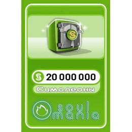 20 000 000 Симолеонов