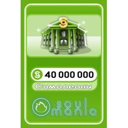 40 000 000 Симолеонов
