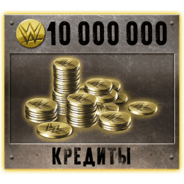 10 000 000 Кредитов Immortal