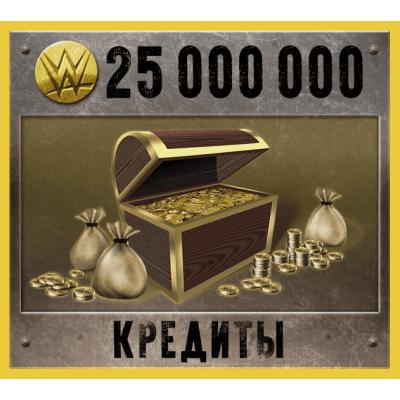 25 000 000 Кредитов Immortal