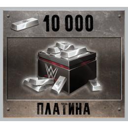 10 000 Платины