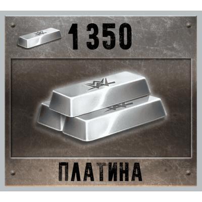 1350 Платины