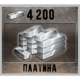 4200 Платины