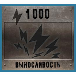 1 000 Выносливости