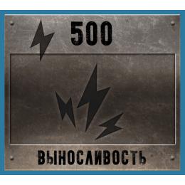 500 Выносливости