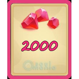 2000 Рубинов