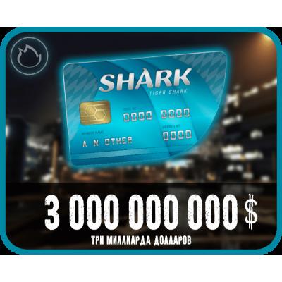3 000 000 000 долларов
