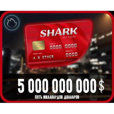 5 000 000 000 долларов
