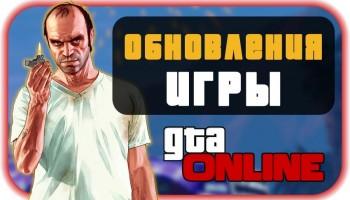 GTA V - Обновления игры