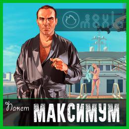 """Пакет """"Максимум"""" в GTA V"""