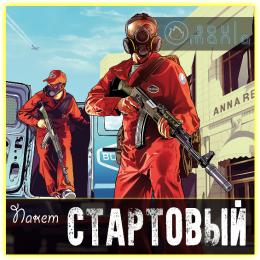 """Пакет """"Стартовый"""" в GTA V"""