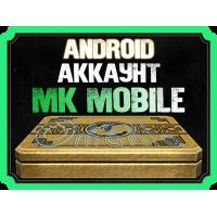 Аккаунт MK Mobile на Android от SOULMANIA