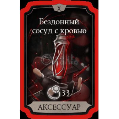 Бездонный сосуд с кровью
