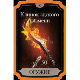 Клинок адского пламени