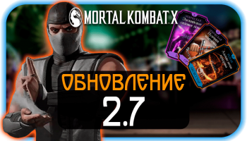 Mortal Kombat Mobile - Обновление 2.7