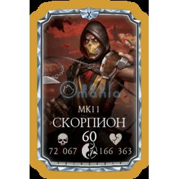 Скорпион МК11 ANDROID / iOS