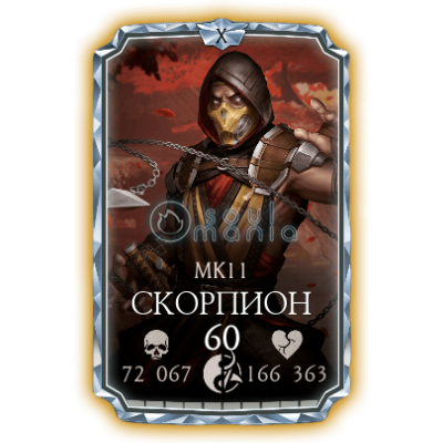 Скорпион MK11 ANDROID / iOS
