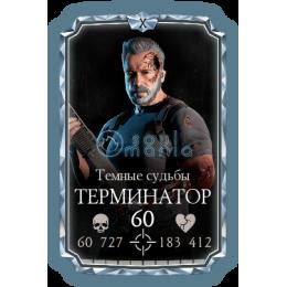 Терминатор Темные Судьбы ANDROID / iOS
