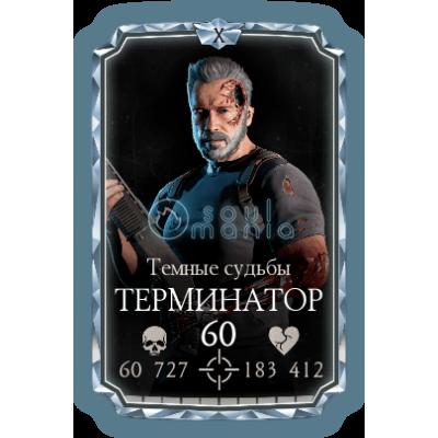 Терминатор Темные Судьбы МК ANDROID / iOS