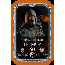 Тремор Черный Дракон ANDROID / iOS