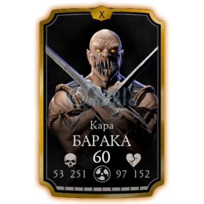 Барака Кара ANDROID / iOS