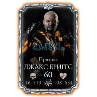 Джакс Бриггс Призрак ANDROID / iOS