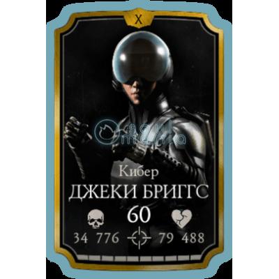 Джеки Бриггс Киборг ANDROID / iOS