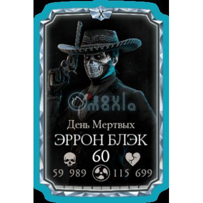 Эррон Блэк День мертвых ANDROID / iOS