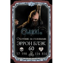 Эррон Блэк Охотник за головами ANDROID / iOS