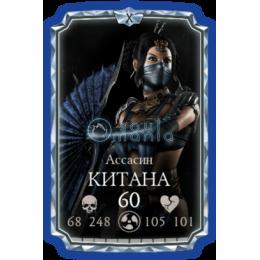 Китана Ассасин ANDROID / iOS