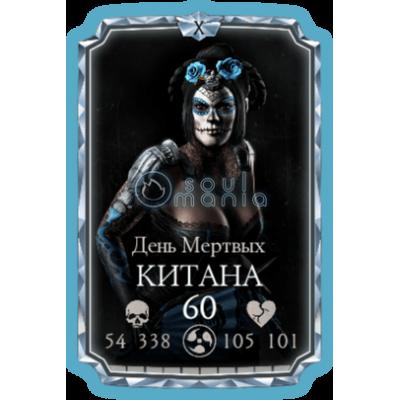 Китана День Мертвых ANDROID / iOS