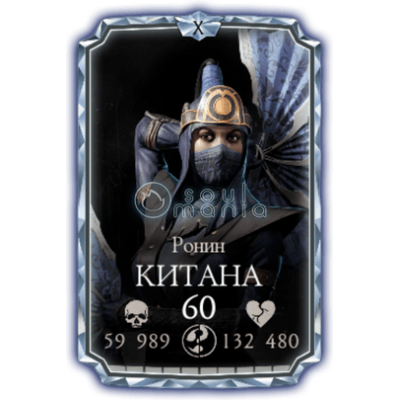 Китана Ронин ANDROID / iOS