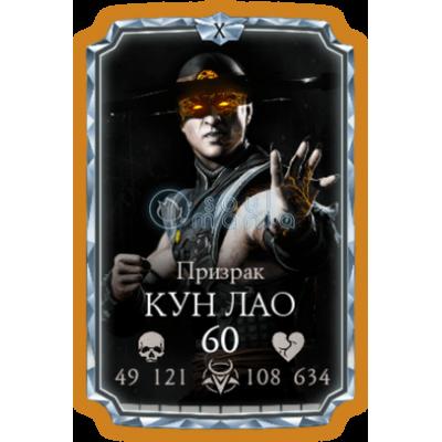 Кун Лао Призрак ANDROID / iOS