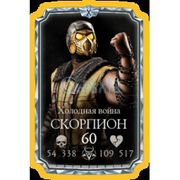 Скорпион Холодная Война ANDROID / iOS