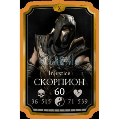 Скорпион Injustice ANDROID / iOS