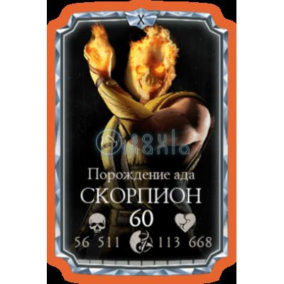 Скорпион Порождение Ада ANDROID / iOS