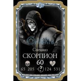 Скорпион Спецназ ANDROID / iOS