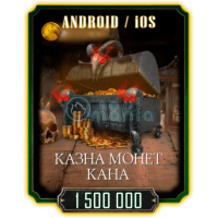 1 500 000 Монет (ANDROID / iOS)